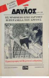 Δαυλός τεύχος 179 - Νοέμβριος 1996