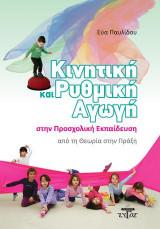 Κινητική και ρυθμική αγωγή στην προσχολική εκπαίδευση