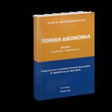 Ποινική Δικονομία Θεωρία Νομολογία Υποδείγματα 16η έκδοση