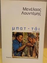 Μπατ - Ται : (δος μου να σου σφίξω το χέρι) - Οδοιπορικό στο Βιετνάμ