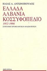 ΕΛΛΑΔΑ - ΑΛΒΑΝΙΑ - ΚΟΣΣΥΦΟΠΕΔΙΟ 1912-1998