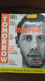 Περιοδικό Tomorrow τεύχος Φεβρουάριος 2001
