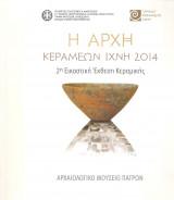 Η αρχή κεραμέων ίχνη 2014 - Αρχαιολογικό Μουσείο Πατρών
