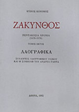 ΖΑΚΥΝΘΟΣ ΠΕΝΤΑΚΟΣΙΑ ΧΡΟΝΙΑ (ΕΚΤΟΣ ΤΟΜΟΣ)