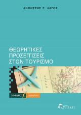 Θεωρητικές προσεγγίσεις στον τουρισμό
