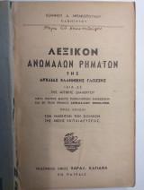 Λεξικόν Ανωμάλων ρημάτων της Αρχαίας Ελληνικής Γλώσσης