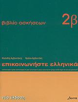 Επικοινωνήστε ελληνικά 2β