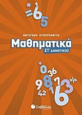 Μαθηματικά ΣΤ΄δημοτικού
