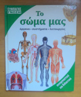 Το σωμα μας: όργανα, συστήματα, λειτουργίες