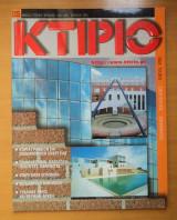 Κτίριο Τεύχος 105 Απρίλιος 1998