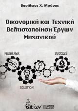 Οικονομική & Τεχνική Βελτιστοποίηση Έργων Μηχανικού