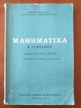 Μαθηματικά Β' γυμνασίου 1972