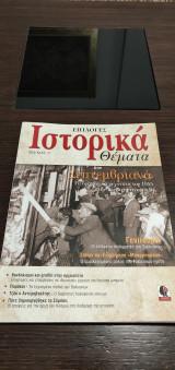Επιλογές ιστορικά θέματα, Τεύχος 9: Σεπτεμβριανά , τα δραματικά γεγονότα του 1955 στην Κωνσταντινούπολη