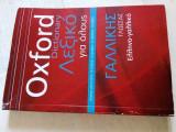 Oxford Dictionary: Λεξικό για όλους - Γαλλικής Γλώσσας: Ελληνο-γαλλικό