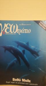 Γεωτρόπιο- τεύχος 208