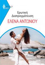 Ερωτική Διαπραγμάτευση - Eros 2