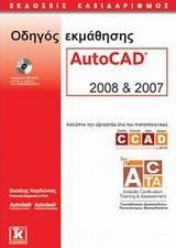 Οδηγός εκμάθησης AutoCAD 2008 και 2007