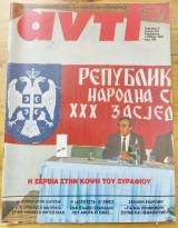 Περιοδικο Αντι τευχος 521