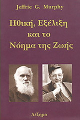 Ηθική, εξέλιξη και το νόημα της ζωής
