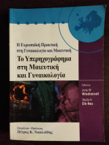 Το υπερηχογράφημα στη μαιευτική και γυναικολογία(Ultrasound in obstetrics and gynecology)