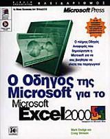 Ο οδηγός της Microsoft για το Microsoft Excel 2000