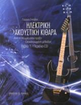 ΗΛΕΚΤΡΙΚΗ ΚΑΙ ΑΚΟΥΣΤΙΚΗ ΚΙΘΑΡΑ (+CD-ΠΡΩΤΟ ΒΙΒΛΙΟ)