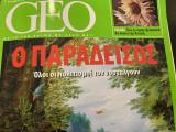Geo τεύχος 43