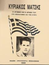 Κυριάκος Μάτσης: ο αγώνας και η δράση του στη Θεσσαλονίκη και την Κύπρο