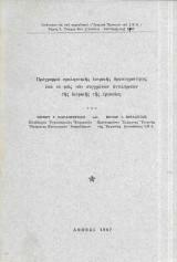 Πρόγραμμα προληπτικής ιατρικής δραστηριότητας υπό το φώς των συγχρόνων αντιλήψεων της ιατρικής εργασίας