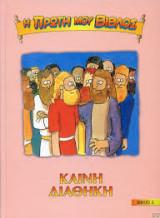 Η πρώτη μου Βίβλος: Καινή Διαθήκη