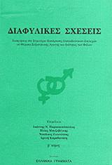 ΔΙΑΦΥΛΙΚΕΣ ΣΧΕΣΕΙΣ (ΔΕΥΤΕΡΟΣ ΤΟΜΟΣ)