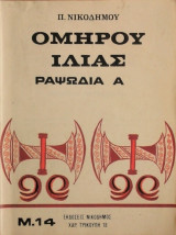 Ομήρου Ιλιάς, Ραψωδία Α΄-Σχολική μετάφρασις