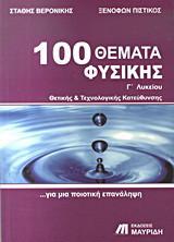 100 Θέματα Φυσικής Γ΄ Λυκείου Θετικής και Τεχνολογικής Κατεύθυνσης