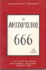 Ο Αντίχριστος 666