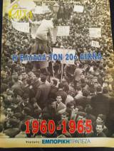 Η Ελλάδα τον 20ο αιώνα (1960-1965)- Επτά ημέρες