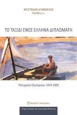 Το ταξίδι ενός Έλληνα διπλωμάτη