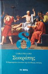 Οι μεγάλες δίκες της ιστορίας Σωκράτης