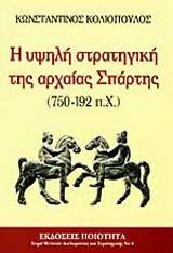 Η υψηλή στρατηγική της αρχαίας Σπάρτης 750-192 π.Χ.