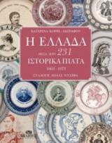 Η Ελλάδα μέσα από 231 ιστορικά πιάτα (1863 - 1973)