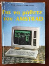 Για να μαθετε τον Amstrad