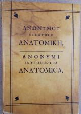 Ανωνύμου εισαγωγή ανατομική- anonymi introductio anatomica