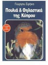 Πουλιά και θηλαστικά της Κύπρου