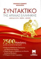 Συντακτικό της αρχαίας ελληνικής + λύσεις