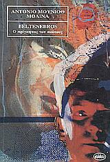 Beltenebros Ο πρίγκηπας του σκότους