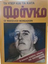 Φράνκο (τα υπέρ και τα κατά, Φάκελλοι Mondadori)