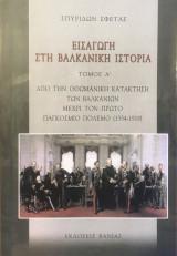 Εισαγωγή στην βαλκανική ιστορία