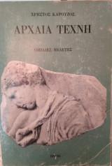 Αρχαία Τέχνη, ομιλίες-μελέτες