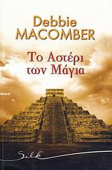 Το αστέρι των Μάγια