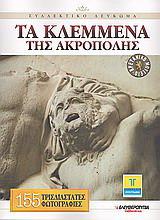 Βρετανικό Μουσείο: Τα κλεμμένα της Ακρόπολης
