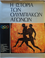 Η  Ιστορια  των  Ολυμπιακων  Αγωνων